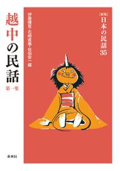 [新版]日本の民話35 越中の民話 第一集