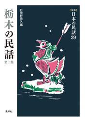 [新版]日本の民話39 栃木の民話 第二集