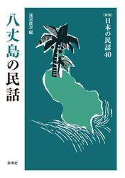 [新版]日本の民話40 八丈島の民話