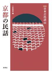 [新版]日本の民話41 京都の民話