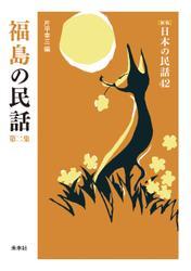 [新版]日本の民話42 福島の民話 第二集