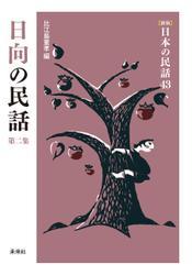 [新版]日本の民話43 日向の民話 第二集