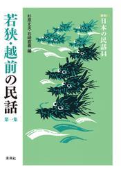 [新版]日本の民話44 若狭・越前の民話 第一集