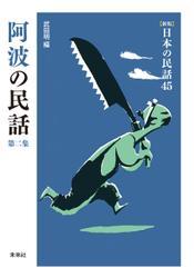 [新版]日本の民話45 阿波の民話 第二集