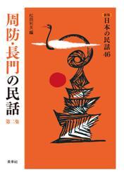 [新版]日本の民話46 周防・長門の民話 第二集
