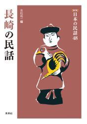 [新版]日本の民話48 長崎の民話