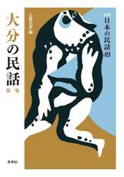 [新版]日本の民話49 大分の民話 第一集