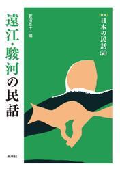 [新版]日本の民話50 遠江・駿河の民話
