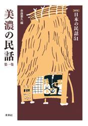 [新版]日本の民話51 美濃の民話 第一集