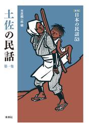 [新版]日本の民話53 土佐の民話 第一集