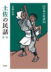 [新版]日本の民話54 土佐の民話 第二集