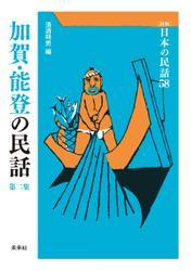 [新版]日本の民話58 加賀・能登の民話 第二集