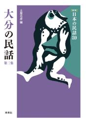 [新版]日本の民話59 大分の民話 第二集