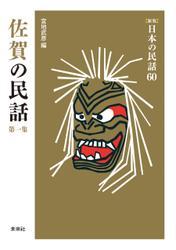 [新版]日本の民話60 佐賀の民話 第一集