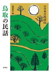[新版]日本の民話61 鳥取の民話