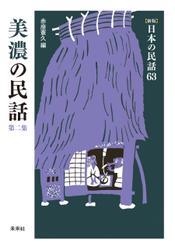 [新版]日本の民話63 美濃の民話 第二集