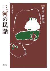 [新版]日本の民話65 三河の民話
