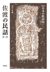 [新版]日本の民話69 佐渡の民話 第二集