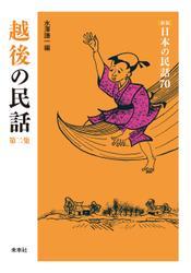 [新版]日本の民話70 越後の民話 第二集