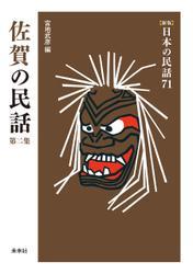[新版]日本の民話71 佐賀の民話 第二集