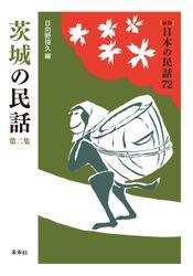 [新版]日本の民話72 茨城の民話 第二集