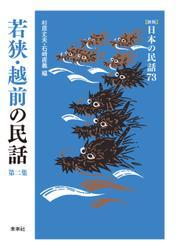 [新版]日本の民話73 若狭・越前の民話 第二集