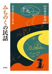 [新版]日本の民話 別巻1 みちのくの民話