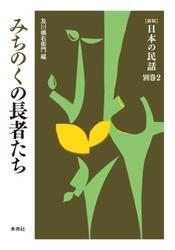 [新版]日本の民話 別巻2 みちのくの長者たち