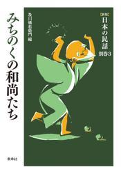 [新版]日本の民話 別巻3 みちのくの和尚たち