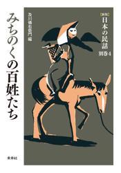 [新版]日本の民話 別巻4 みちのくの百姓たち