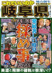 日本の特別地域 特別編集67 これでいいのか 岐阜県