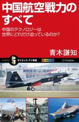 中国航空戦力のすべて 中国のテクノロジーは世界にどれだけ迫っているのか?