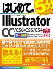 はじめてのIllustrator CC/CS6/CS5/CS4