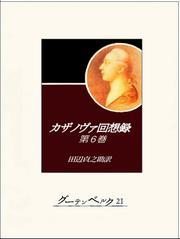 カザノヴァ回想録(第六巻)