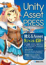 Unity Asset PRESS