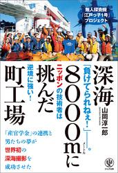 深海8000mに挑んだ町工場--無人探査機「江戸っ子1号」プロジェクト