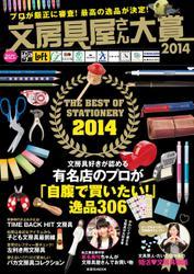 文房具屋さん大賞2014