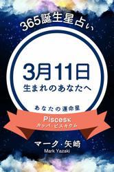 365誕生星占い~3月11日生まれのあなたへ~