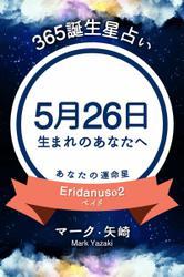365誕生星占い~5月26日生まれのあなたへ~