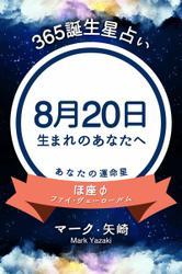 365誕生星占い~8月20日生まれのあなたへ~
