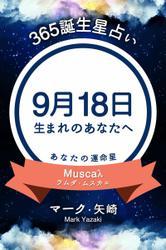365誕生星占い~9月18日生まれのあなたへ~
