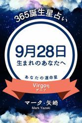 365誕生星占い~9月28日生まれのあなたへ~