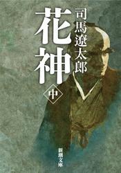 花神(中)