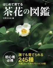 はじめて育てる 茶花の図鑑