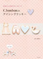C.bonbonのアイシングクッキー