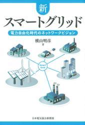 新スマートグリッド 電力自由化時代のネットワークビジョン