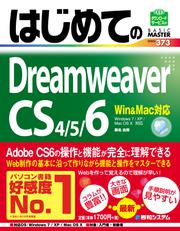 はじめてのDreamweaver CS4/5/6 Win&Mac対応