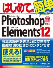 はじめてのPhotoshop Elements 12