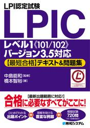 LPI認定試験LPICレベル1《101/102》 バージョン3.5対応【最短合格】テキスト&問題集