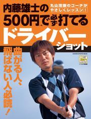 内藤雄士の500円で必ず打てるドライバーショット